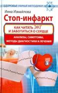 Инна Измайлова: Стопинфаркт. Как читать ЭКГ и заботиться о сердце