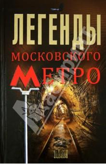 мифы о московском метро
