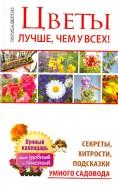 Лариса Вергиз: Цветы. Лучше, чем у всех. Секреты, хитрости, подсказки умного садовода. Лунный календарь