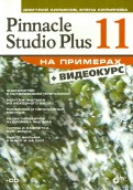 Кирьянов, Кирьянова: Pinnacle Studio Plus 11 (+CD)