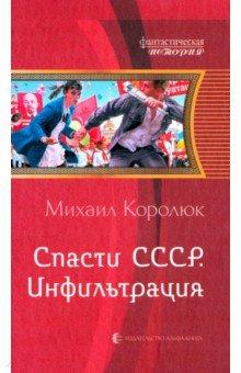 Спасти СССР. Инфильтрация - Михаил Королюк