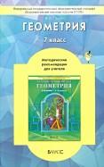 Валерий Гусев: Геометрия. 7 класс. Методические рекомендации для учителя. ФГОС