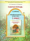 Кашекова, Кашеков: Изобразительное искусство. 5 класс. Рабочая тетрадь. ФГОС