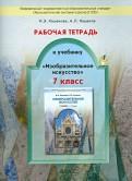 Кашекова, Кашеков: Рабочая тетрадь к учебнику