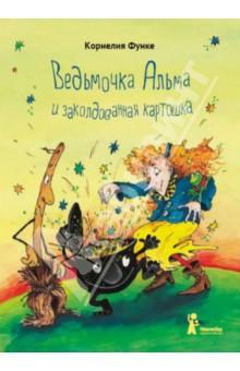 Ведьмочка Альма и заколдованная картошка - Корнелия Функе