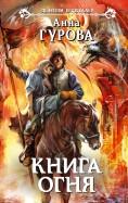 Анна Гурова: Книга огня