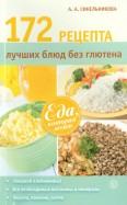 А. Синельникова: 172 рецепта лучших блюд без глютена