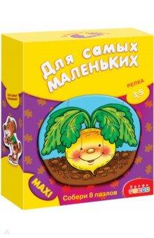 Купить Репка. Для самых маленьких (2582) ISBN: 4607147368817