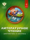 Елена Матвеева: Литературное чтение. 4 класс. Диагностика и контроль