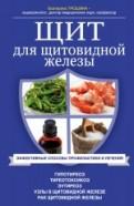 Екатерина Трошина: Щит для щитовидной железы