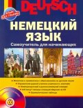 Казакова, Агеева, Кондратенко: Немецкий язык. Самоучитель для начинающих (+CD)