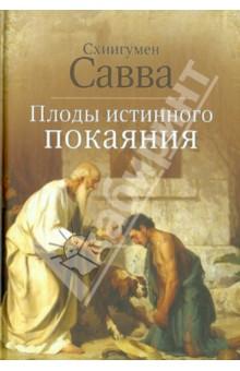 Савва Схиигумен: Плоды истинного покаяния ISBN: 978-5-904268-65-7  - купить со скидкой