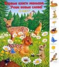 В лесу обложка книги