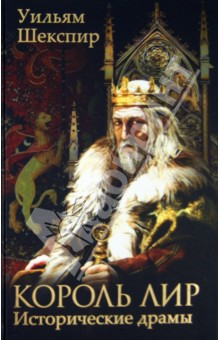 Король Лир. Исторические драмы - Уильям Шекспир