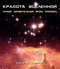 Джайлс Спэрроу - Красота Вселенной. Самые удивительные виды космоса обложка книги