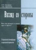 Белянко, Трушина: Взгляд со стороны. Что мы думаем и знаем друг о друге (о национальной идентификации и терпимости)