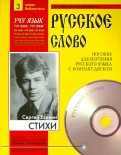 Сергей Есенин: Стихи (+CDmp3)