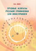 Надежда Метс: Трудные аспекты русской грамматики для иностранцев