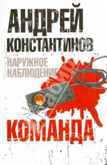 Купить Константинов, Вышенков, Шушарин: Наружное наблюдение. Команда ISBN: 978-5-17-083644-4