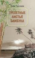 Елена Чекулаева - Трепетные листья бамбука обложка книги