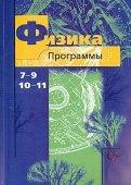 Грачев, Погожев, Боков: Физика. 7-9 классы. 10-11 классы. Программы. ФГОС (+CD)