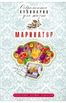 Маринатор - Юлия Потапова