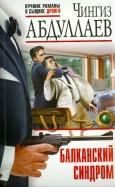 Чингиз Абдуллаев - Балканский синдром обложка книги