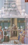 Эля Колесникова - Введение в теорию риторики обложка книги