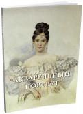 Елена Милюгина: Акварельный портрет