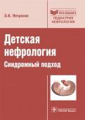 Эдита Петросян: Детская нефрология. Синдромный подход