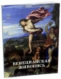 Суматохин, Кучменко: Биология. 8 класс. Рабочая тетрадь №2 для учащихся общеобразовательных организаций. ФГОС