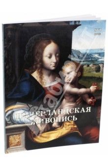Нидерландская живопись. XVI век - Наталья Васильева