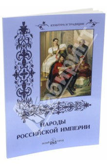 Народы Российской империи