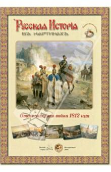Купить Русская история в картинах. Отечественная война 1812 ISBN: 978-5-7793-4476-0