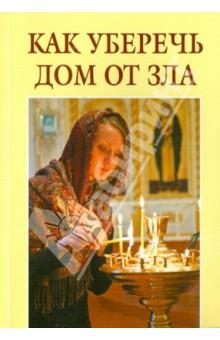 Купить Как уберечь дом от зла ISBN: 978-5-699-68387-1