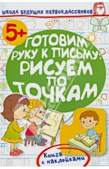 Купить Олеся Жукова: Готовим руку к письму: рисуем по точкам ISBN: 978-5-17-082016-0