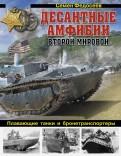 Семен Федосеев: Десантные амфибии Второй Мировой.