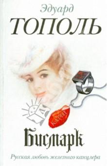 Купить Эдуард Тополь: Бисмарк. Русская любовь железного канцлера ISBN: 978-5-17-083735-9