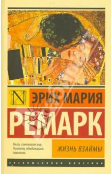 Книга «жизнь взаймы» эрих мария ремарк купить на ozon. Ru книгу.
