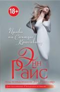 Энн Райс - Право на Спящую Красавицу обложка книги