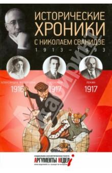 Исторические хроники с Николаем Сванидзе №2. 1916-1917 - Сванидзе, Сванидзе