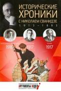 Сванидзе, Сванидзе: Исторические хроники с Николаем Сванидзе №2. 19161917