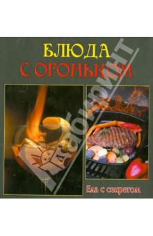 Блюда с огоньком