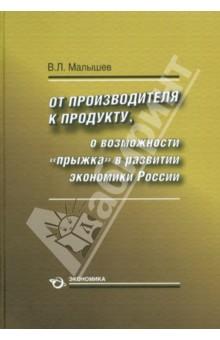 От производства к продукту. О возможности прыжка в развитии экономики России - Валерий Малышев
