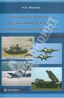 Конкурентоспособность России на мировом рынке вооружений и военной техники - Наталья Иванова
