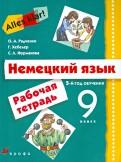 Радченко, Хебелер, Фурманова: Alles klar! Немецкий язык. 5 год обучения. 9 класс. Рабочая тетрадь