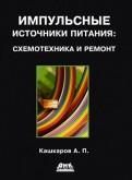 Андрей Кашкаров: Импульсные источники питания. Схемотехника и ремонт