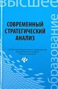 Павел Иванов: Современный стратегический анализ. Учебное пособие