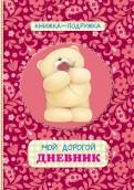 3 года - Кожаная свадьба -открытка - ОТКРЫТКИ - годовщина