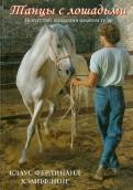 Клаус Хэмпфлинг: Танцы с лошадьми. Искусство владения языком тела